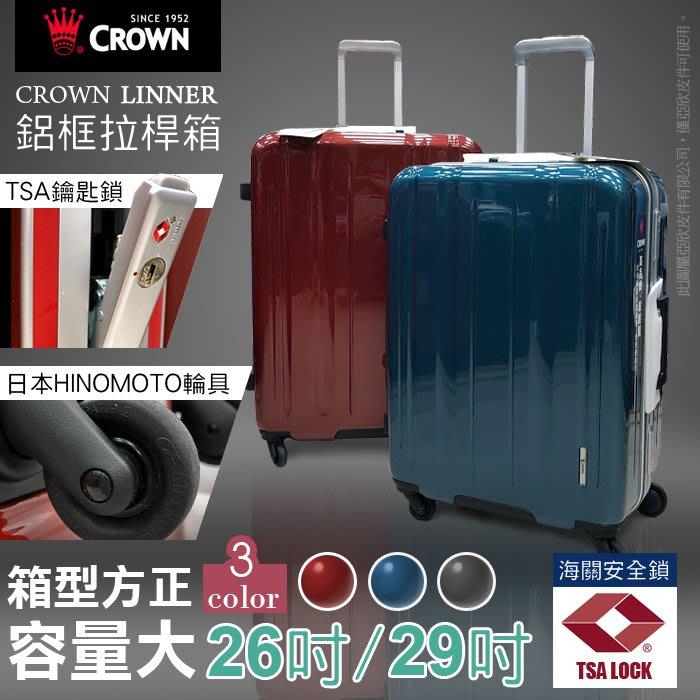 ☆東區亞欣皮件-實體店☆CROWN - LINNER  29吋 珠光酒紅鋁框拉桿箱