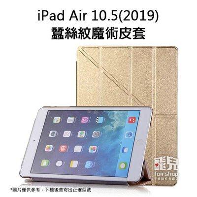【飛兒】變型金剛 iPad Air 10.5(2019) 蠶絲紋魔術皮套 支架皮套 保護套 平板保護殼 休眠喚醒 198