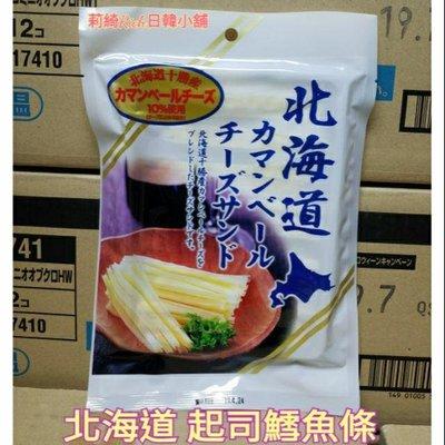 日本 北海道 鱈魚起司條 起司 鱈魚條 💕莉綺Rich日韓小舖