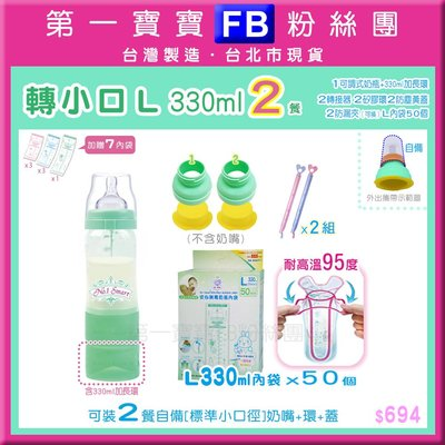 FB❤轉小口L 330ml 2餐❤第一寶寶拋棄式奶瓶超值組 [1奶瓶1加長環2餐轉接器組 L50個內袋補充包 2防漏夾