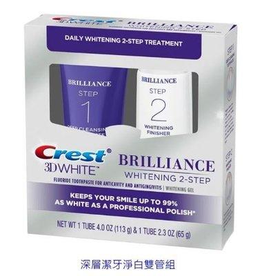 【蘇菲的美國小舖】美國原裝Crest 3D White Brilliance 深層潔淨+淨白拋光 雙管牙膏組