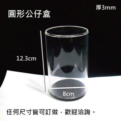 圓形公仔盒 圓形展示盒 圓形陳列盒 直徑 8cm 高 12.3cm