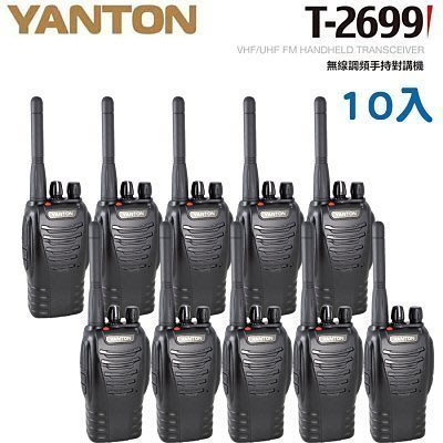 《實體店面》【10支入.再送托咪】YANTON T-2699 UHF 單頻業務型 內置.收音機 T2699 無線電對講機