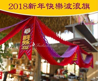 ☆[Hankaro]☆ 春節系列商品不織布DIY立體狗年2018新年快樂款波浪旗(單一串)