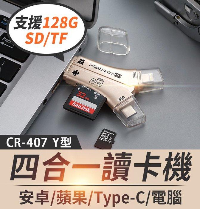 【傻瓜批發】(CR-407)安卓蘋果/Type-C/電腦 四合一讀卡機micro/lightning/USB/TF/SD