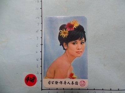 民國58年,國泰人壽,老卡片