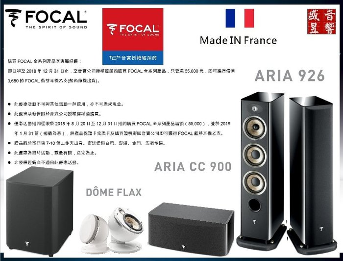 法國FOCAL ARIA 926+CC900現貨可自取@147000可搭配DOME FALX 2.0+SUB 300P