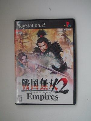 PS2 戰國無雙2 帝王傳 Empires