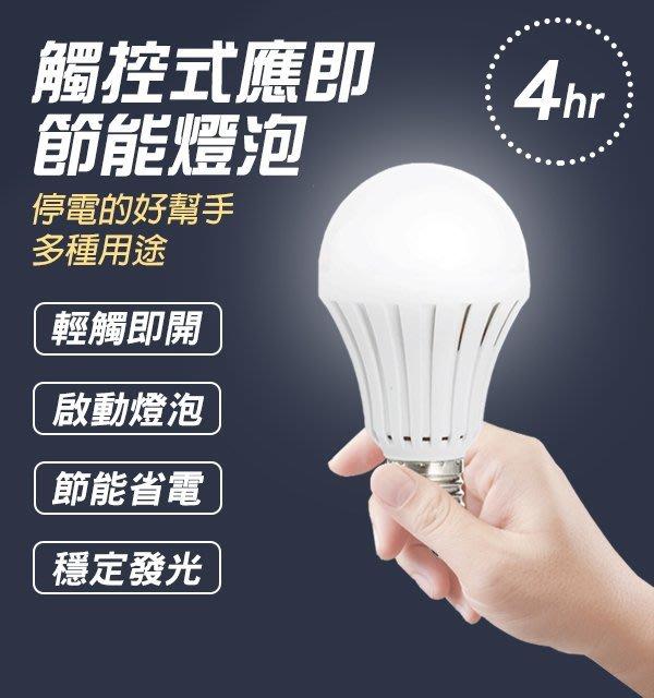【coni mall】觸控式應急LED省電燈泡 7W 緊急照明 觸控 智慧燈泡 節能 停電燈 家用 蓄電池 露營 多用途