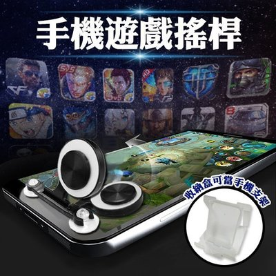 手機搖桿 平板搖桿 螢幕搖桿 吸盤搖桿 傳說對決 手機 虛擬 遊戲 手遊 螢幕 按鍵 按鈕 吸盤(80-3038)