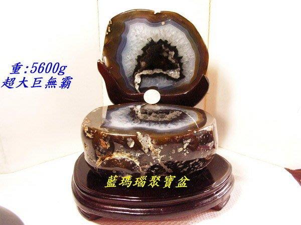 小風鈴~天然桌上型藍瑪瑙聚寶盆~(淨重5600g)結晶閃亮洞深/聚財首選~含底座!