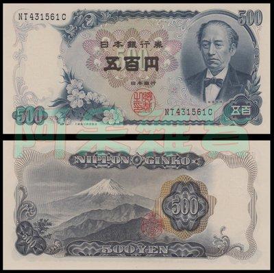 阿呆雜貨 現貨 實拍 無折 真鈔 唯一 鈔 幣 500 日元 日幣 絕版 日本 值得收藏 1969年版本 銀行券 鈔券