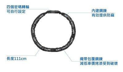 全新 捷安特 GIANT 織帶鋼鍊密碼鎖 自行車鎖具