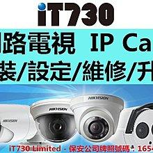 安裝閉路電視 CCTV /  安裝 IP Cam - 維修 / 保養- 全港各區預約上門 $1專用現金卷,價錢公道