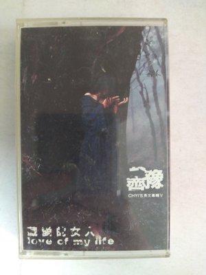 昀嫣音樂(CD73)(CD74)   齊豫 藏愛的女人 love of my life 滾石 1993年 卡帶 保存如圖