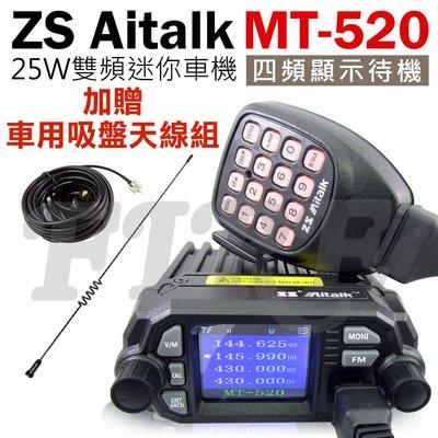 《光華車神無線電》加贈車用吸盤組】ZS Aitalk 雙頻 MT-520 25W 迷你車機 四頻待機 MT520 大螢幕