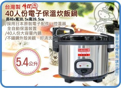 =海神坊=台灣製 牛88 40人份電子保溫炊飯鍋 煮飯鍋 營業用電鍋 不鏽鋼外殼 全自動保溫5.4L 2入12500免運