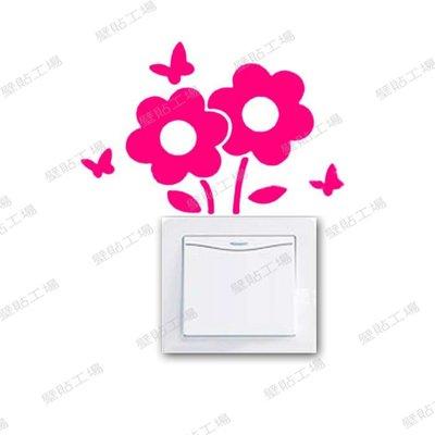 壁貼工場-可超取 一代小號 牆貼 貼紙 開關貼 小花 HK3909
