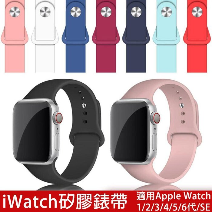 Apple Watch矽膠錶帶【頂級質感】Watch1/2/3/4/5代/S6/SE全型號 蘋果手錶原廠同款