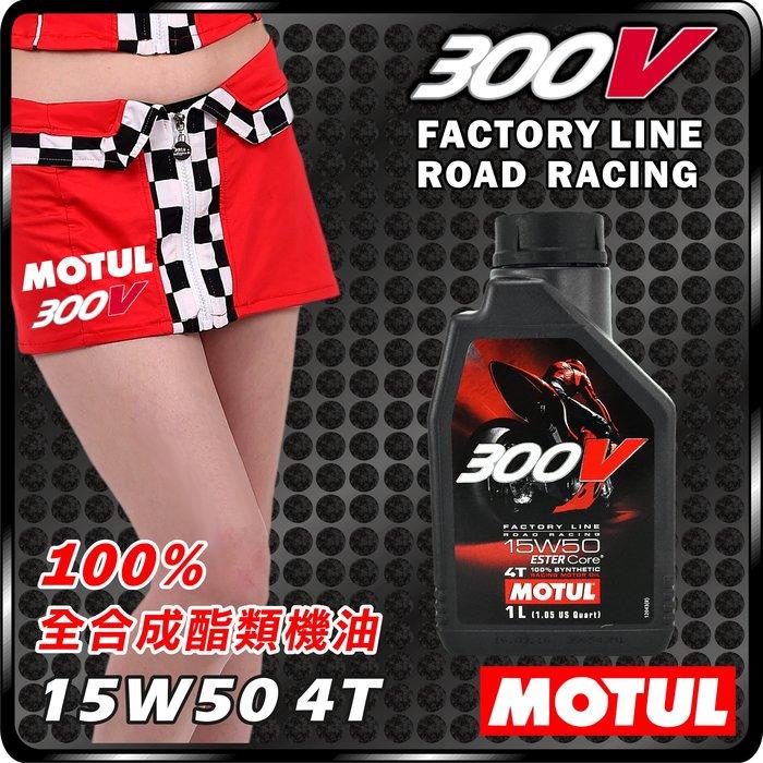 ☆瘋油網☆法國原裝-【MOTUL 300V 4T 15W50】Road Racing 酯類全合成機油 含稅附發票