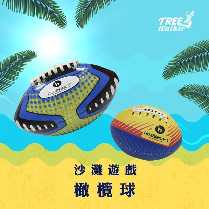 【Treewalker露遊】092043 沙灘遊戲橄欖球 水上漂浮球 football 沙灘球 足球 水上用品149元起