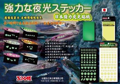 【野川釣具-釣魚/鐵板鉤】日本夜光貼紙已裁切 (另售未裁切)