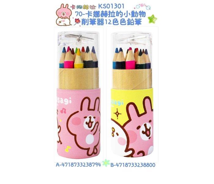 佳佳玩具 ------ 正版授權 卡娜赫拉 削筆器 12色 色鉛筆 彩色筆 【30354120】