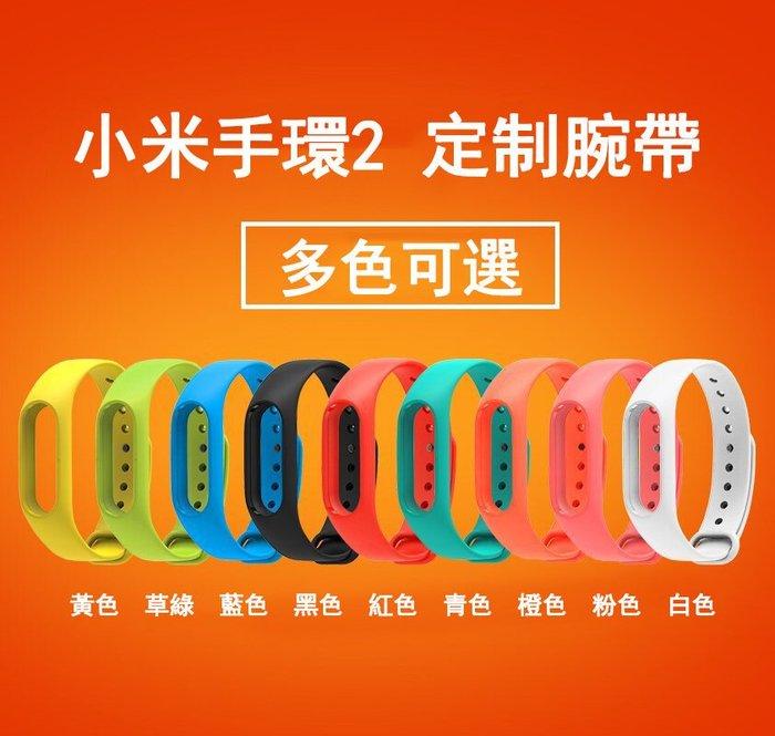 全新 小米手環2代 定制專用腕帶矽膠橡膠 炫彩多色可選 小米手環2腕帶k6