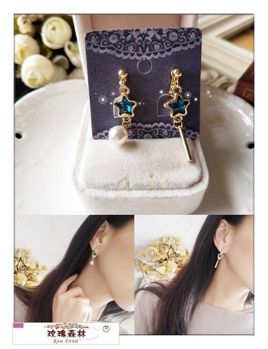 玫瑰森林-- ☆°*優雅人氣提升~ 時尚不對稱 藍色星 珍珠長柱條 耳夾式 無耳洞耳環