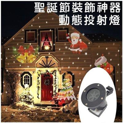 跨年晚會裝飾神器LED動態投射燈 + 12 個投影片~天體投射燈投影燈必備婚慶裝飾燈尾牙表演春酒造景燈氣氛燈【pp38】