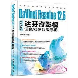 簡體書B城堡 DaVinci Resolve 12.5中文版達芬奇影視調色密碼超級手冊  ISBN:9787113220365