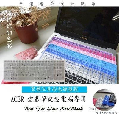 繁體注音彩色 ACER E5-522G E5-522 E5-522G E5-523 宏碁 鍵盤保護膜 鍵盤膜