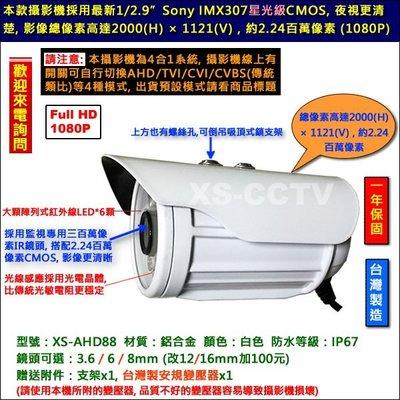 【XS-CCTV】台製SONY AHD 1080P星光級紅外線攝影機 監視器 鏡頭 監視器材 監控攝影機