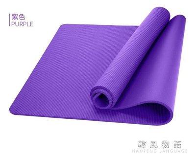 悅步瑜伽墊男女初學者15Mm加厚加寬加長防滑瑜珈健身墊無味CY