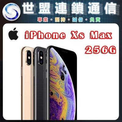 【世盟台南連鎖通信】Apple iPhone XS MAX 256G 攜碼 中華  大4G 699 方案