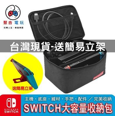 PGM Switch 大容量 保護包 主機 任天堂 周邊 收納包 Nintendo 整理包 包 包包 外出包 台南市