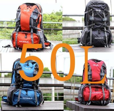 登山背包【TS】50公升 鋁骨背架 網格透氣系統 自行車包 攻頂包 水袋包  雙肩專業型 贈防水遮罩