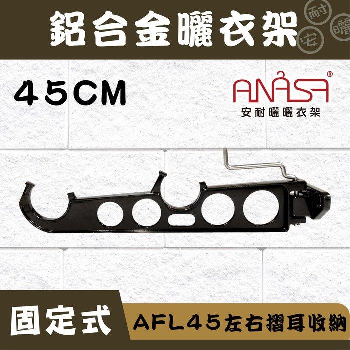 ANASA 安耐曬【固定式:深咖啡色AFL45鋁合金】左右摺耳收納-固定曬衣架(DIY組裝)