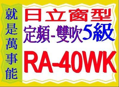 日立窗型冷氣RA-40WK含基本安裝~可議價~ 另售RA-22WK RA-28WK RA-36WKRA-50WK