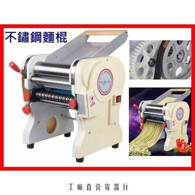 【工廠直營】(台灣110V)不鏽鋼麵棍電動壓麵機 製麵機 壓麵條機HF-DQ1287