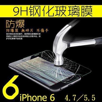 硬度9H鋼化玻璃螢幕保護貼膜 2.5D弧邊iPhone6 plus iPhone6 保護貼