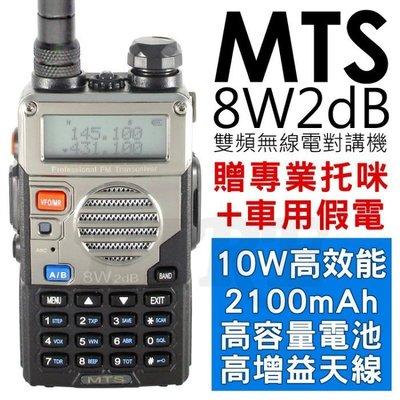 《實體店面》【加贈假電+托咪】MTS-8W2dB 增益天線 10W高效能 雙頻無線電對講機 高容量鋰電池 8W2dB