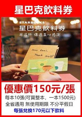 星巴克 飲料券 優惠價155 可兌換170的飲品
