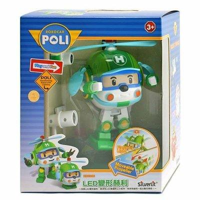 """玳玳的玩具店 POLI / 赫利 / 救援小英雄 / 5""""LED變形赫利/  /變形系列 / 正版授權"""
