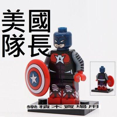 1423 樂積木【當日出貨】品高 美國隊長 袋裝 非樂高 LEGO相容 黑豹 超級英雄 無限之戰 復仇者聯盟 PG461