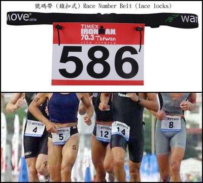 號碼帶 (鎖扣式)  Race Number Belt (lace locks) 鐵人三項 專用,路跑、馬拉松適用3