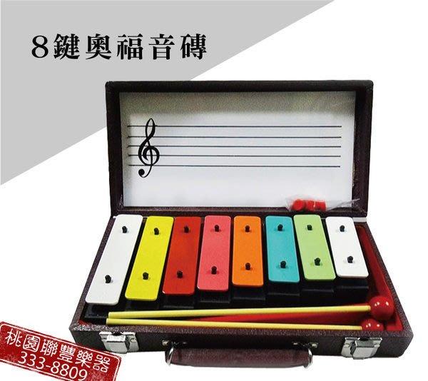 《∮聯豐樂器∮》8鍵彩色音磚(附白板.音符荳荳)送琴槌一副 大量購買可議價《桃園現貨》