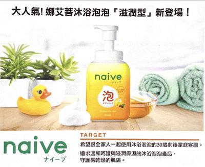 微笑馬卡龍好貨專賣 日本Kracie 娜艾菩沐浴泡泡 清甜蜜香500ml naive