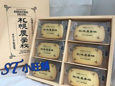 ST小旺鋪 日本北海道大學指定 札幌農學校牛奶餅干 12入 盒裝 牛奶餅乾 農學校