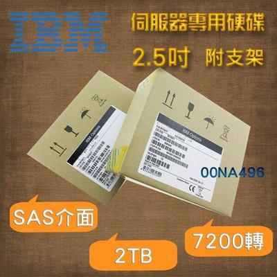 全新盒裝IBM 00NA496 2TB 7.2K轉 2.5吋 SAS x3550/3650 M5伺服器硬碟